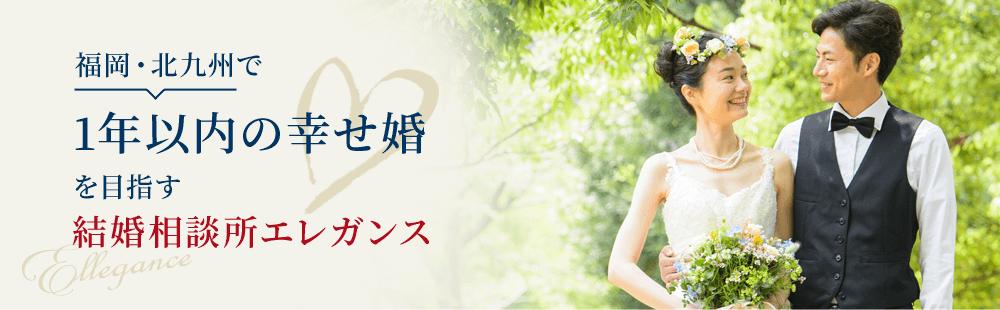 福岡・北九州で1年以内の幸せ婚を目指す結婚相談所エレガンス